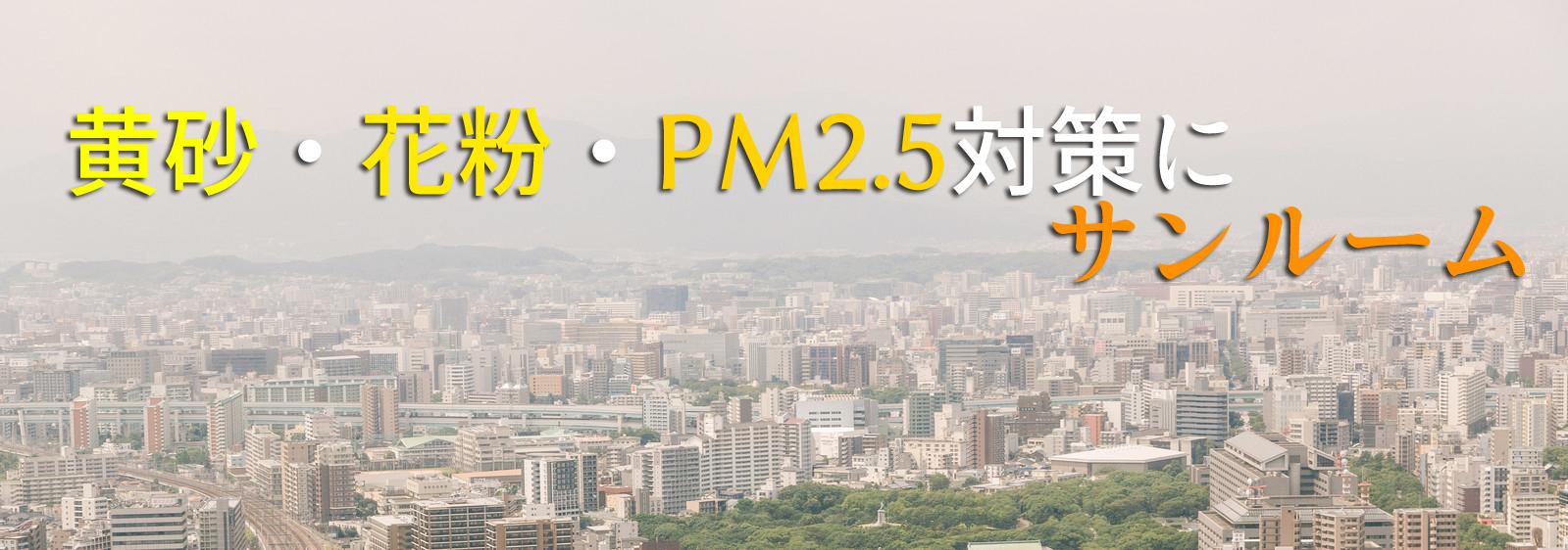 黄砂・花粉・PM2.5対策にサンルーム